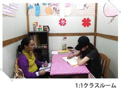 CG1:1クラスルーム