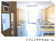 CGイブニングクラスルーム