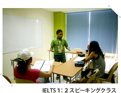 SMEAG Classic IELTS1:2スピーキングクラス
