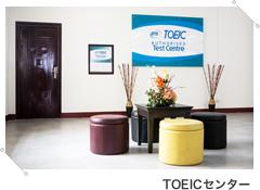 SMEAG CapitalTOEICセンター