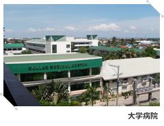 UV ESL大学病院
